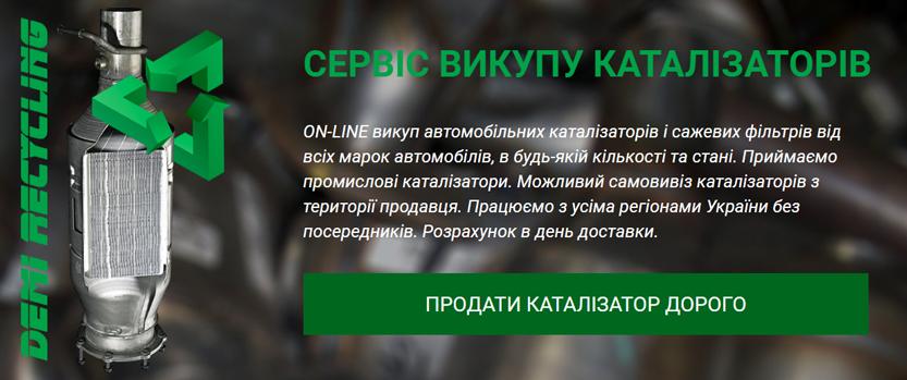 ON-LINE викуп автомобільних каталізаторів і сажевих фільтрів від всіх марок автомобілів, в будь-якій кількості та стані. Приймаємо промислові каталізатори. Можливий самовивіз каталізаторів з території продавця. Працюємо з усіма регіонами України без посередників. Розрахунок в день доставки.