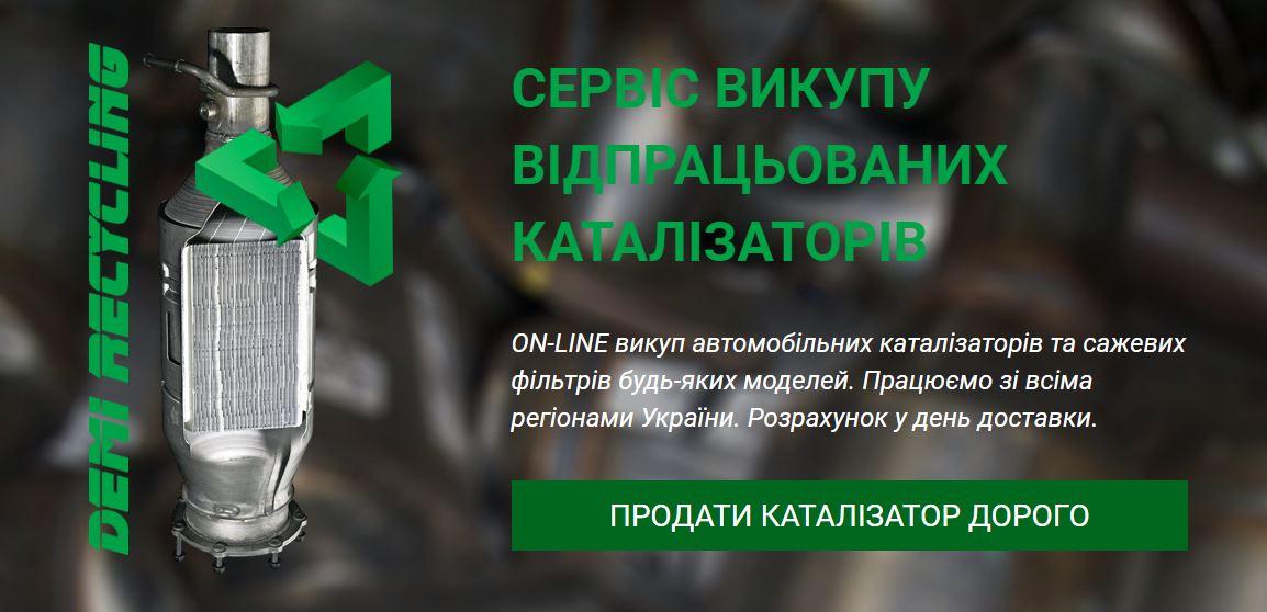 ON-LINE викуп автомобільних каталізаторів та сажевих фільтрів будь-яких моделей. Працюємо зі всіма регіонами України. Розрахунок у день доставки.