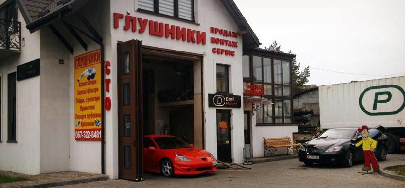 Перший у Львові спеціалізований сервіс обслуговування вихлопних систем